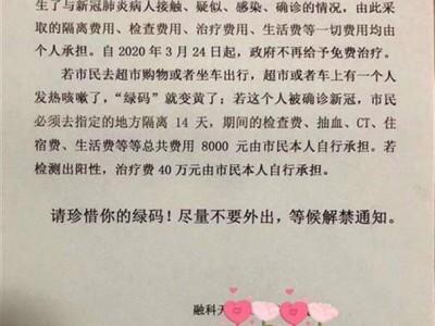 武汉市政府不再对新冠肺炎病人免费治疗?信息不属实