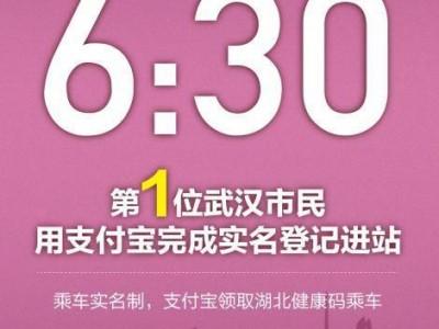 """武汉轨道交通部分线路重启 健康绿码者支付宝扫""""车厢码""""上下车"""