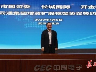 引进世界500强IT央企,助力武汉市城市大数据产业发展