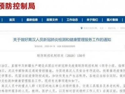 国务院:离汉前接受过检测的人员,满足这个条件即可正常复工复产复学