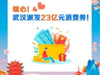 武汉将发放23亿消费券,4月19日首期7200万元将在这里领取