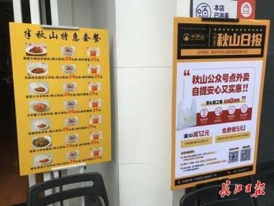 武汉消费券启用,餐饮企业同步推出满减优惠