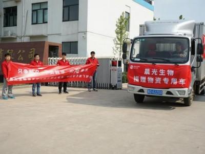 武汉四所初中高考生赠送晨光生物使用价值百余万元助推应急物资
