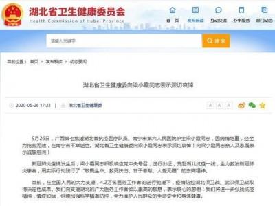 湖北卫生健康委向梁小霞朋友表明真切悼念