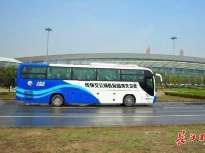 武汉市天河机场公交车快手明天起宣布经营