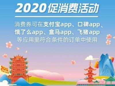 武汉市卡券重构市场信心,武汉市二个月来十五万小商店营业额趁势提高