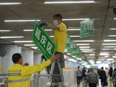 北京西拆卸湖北省回京工作人员专用型安全通道,恢复过来行驶