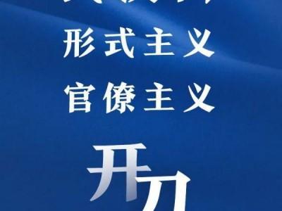 武汉市颁布重磅消息文档,向四风问题四风问题做手术!
