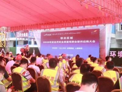 碧桂圆鄂北地区今年安全月安全性品质交流会举办