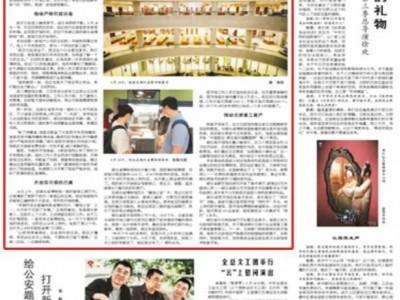 《人民日报新闻国际版》聚焦点:久别143天,湖北省一批文化艺术展览馆开馆