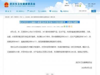 武汉5月22日抽样检验81家商场和农贸批发市场2319份自然环境样版,結果全为呈阴性!