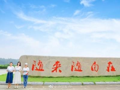 """小镇青年说第六站:来大洪山自得小鎮""""随来随自得"""""""