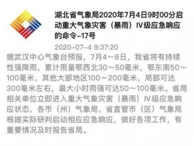 湖北省起动重特大气候灾害(大暴雨)Ⅳ级应急处置!