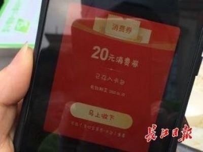 今日下午十二点再次开领!武汉市卡券将在当月月末完毕推广