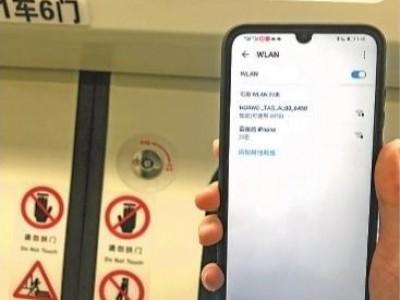 武汉地铁Wi-Fi信号全程关掉,地铁集团答复:中后期或遮盖完全免费5G互联网