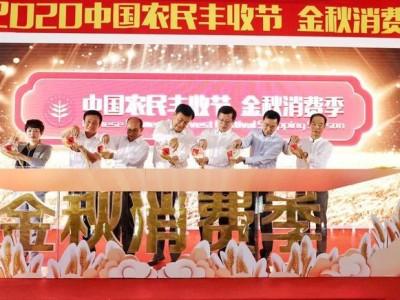 农业农村部协同拼多多平台等起动丰收节消費季 部长提交订单湖北省藤茶