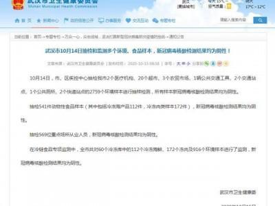 10月14日,武汉采样监测了几个环境和食品样本,SARS-CoV-2核酸检测结果均为阴性!