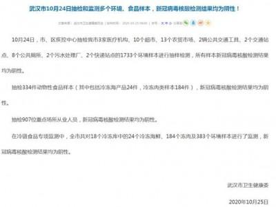 焦点| 10月24日,武汉采样监测了几个环境和食品样本,SARS-CoV-2核酸检测结果均为阴性!