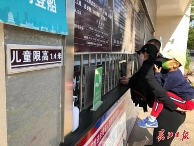 孩子免费乘坐武汉轮渡,身高放宽到1.4米
