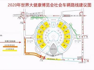 """第二届""""健康博览会""""展览启动,武汉交警发布出行提示"""