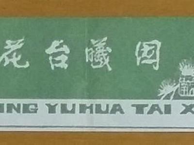 集中精力在中国和台商中学习十九届五中全会精神,增强台湾同胞在中国发展的信心。