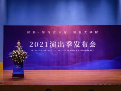 """2021年琴台音乐厅""""十大表演系列""""揭晓。"""