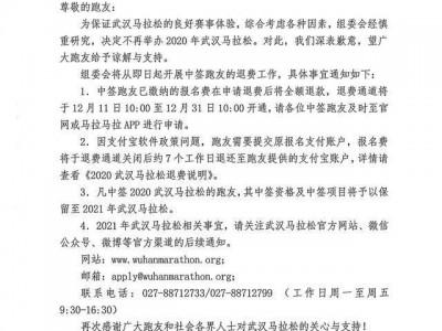 2020武汉马拉松取消。
