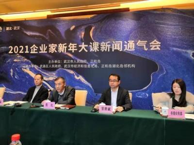 2021企业家新年班登陆武汉,全国各地企业家齐聚英雄之城过年。