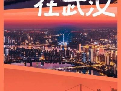 武汉十大景点,你定!哪些景点是你心中的十佳?