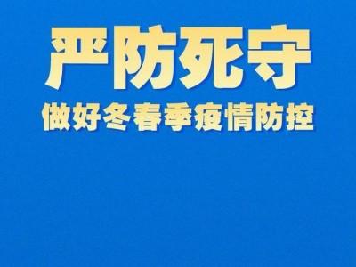 冬春季节,防疫一定要达到这四点|海报图集。