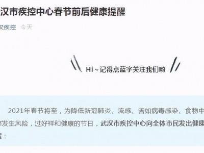武汉市疾病对策中心春节前后健康注意。