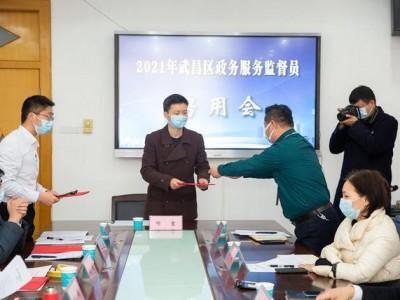 武昌聘请9名政务服务监督员,对全区各级政务服务窗口进行监督。