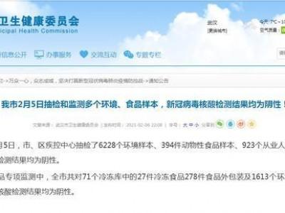 2月5日在武汉市抽取多份环境和食品样品进行监测,SARS-CoV-2核酸检测结果均为阴性。