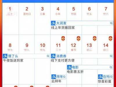 湖北本地过年春节日历,请收藏支付宝,数万机构,春节期间不要关闭在线。