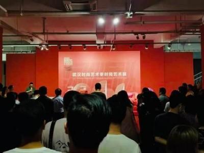 2021武汉时尚艺术季以美育人,以美化人开幕。