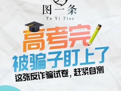 高考后被骗子盯上了?教育部发出警告。