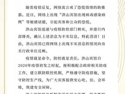 湖北洪山酒店病毒感染病例?官方谣言。