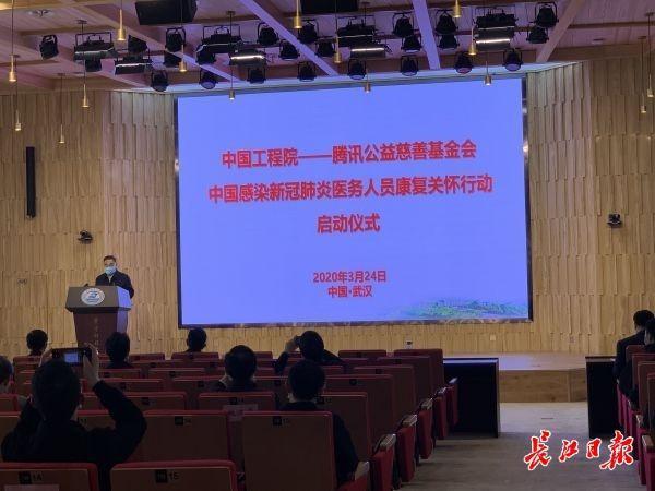 """四院士华科大启动""""中国感染新冠肺炎医务人员康复关怀行动"""" 第1张"""