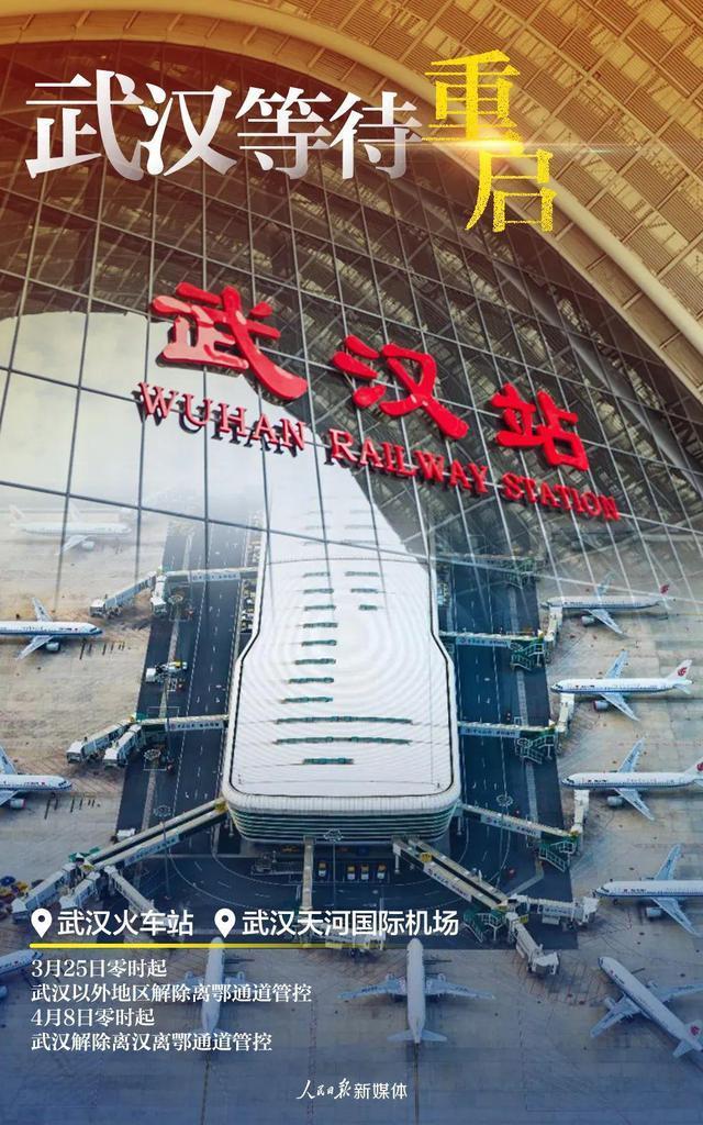 关注|等待重启!武汉火车站全面消杀,为解除管控做准备 第4张