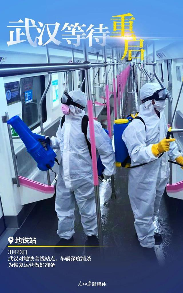 关注|等待重启!武汉火车站全面消杀,为解除管控做准备 第6张