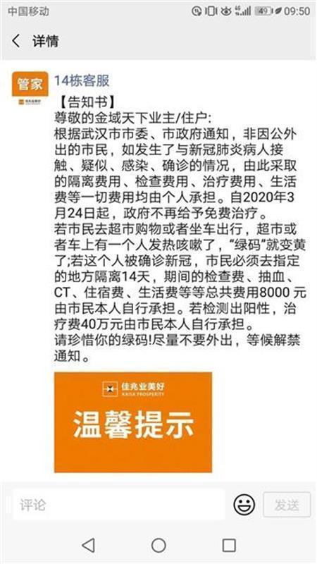 武汉市政府不再对新冠肺炎病人免费治疗?信息不属实 第2张