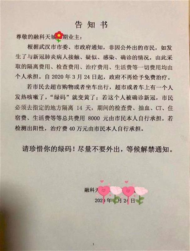 武汉市政府不再对新冠肺炎病人免费治疗?信息不属实 第1张