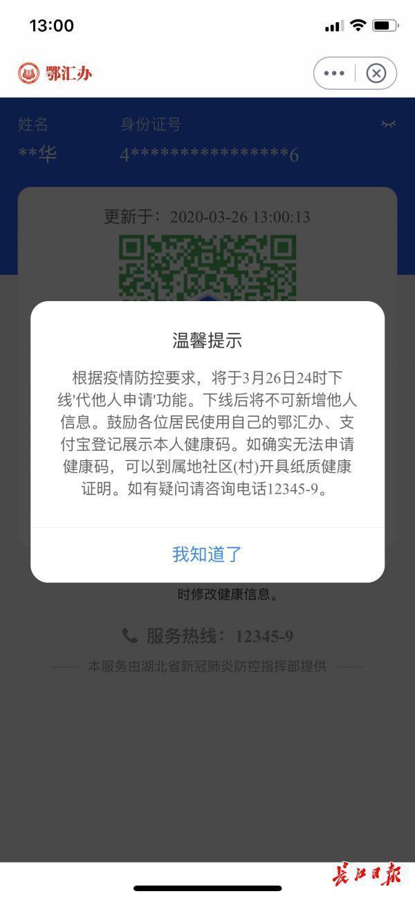 @武汉人,如果实在无法申请健康码,请到属地社区开纸质健康证明 第1张