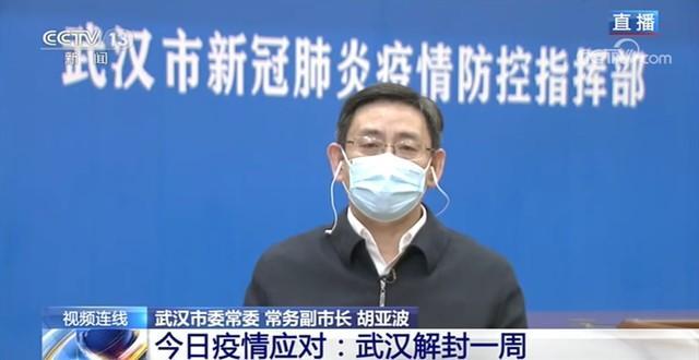 关注|武汉无症状感染者比例有多高?五一可以去武汉玩吗?白岩松提问武汉副市长 第3张