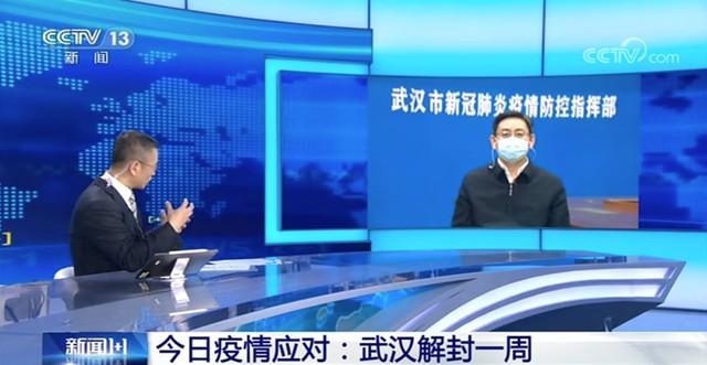 关注|武汉无症状感染者比例有多高?五一可以去武汉玩吗?白岩松提问武汉副市长 第2张