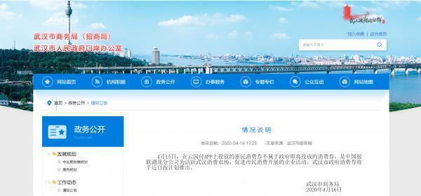 提醒 武汉市商务局:云闪付APP上投放的惠民消费券不属于政府即将投放的消费券 第2张