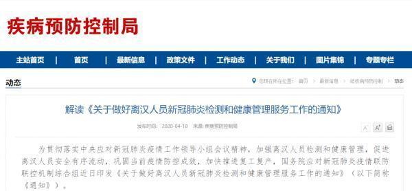 国务院:离汉前接受过检测的人员,满足这个条件即可正常复工复产复学 第2张