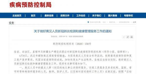 国务院:离汉前接受过检测的人员,满足这个条件即可正常复工复产复学 第1张