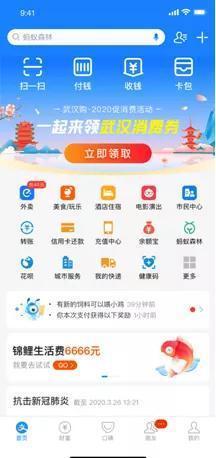 武汉将发放23亿消费券,4月19日首期7200万元将在这里领取 第5张