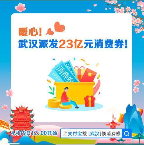 武汉将发放23亿消费券,4月19日首期7200万元将在这里领取 第1张